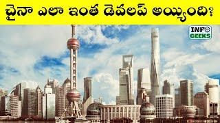 చైనా ఎలా ఇంత డెవలప్ అయ్యింది?| How China became so rich and developed | explained in Telugu