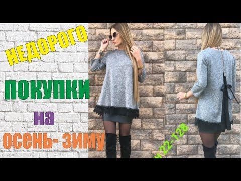 ОБЗОР ПОКУПОК / КОФТА / ТУНИКА / Садовод