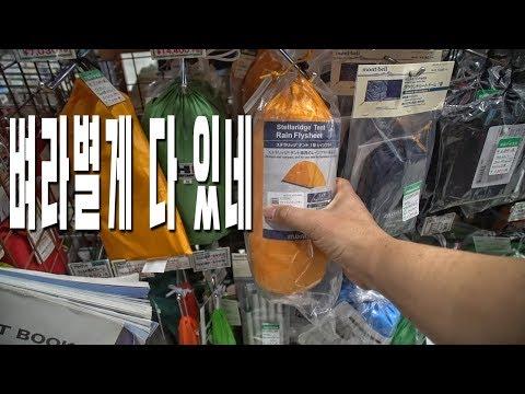 일본 아웃도어 매장을 가봤습니다 - 캠핑 백패킹 장비- Nagoya Japan  西穂山荘 西穂丸山