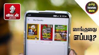 How to buy vikatan e-books Tamil Tutorials World_HD screenshot 5