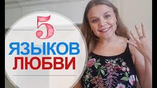 """5 Языков Любви - Гэри Чепмен Книга """"Пять Языков Любви""""   #ПсихологияСчастья"""