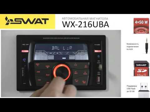 Swat Wx-216uba Инструкция - фото 9