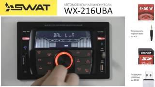 2 DIN магнитола SWAT WX 216UBA смотреть