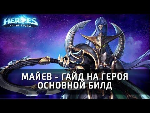 видео: МАЙЕВ - гайд на героя и основной билд