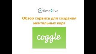 обзор хорошего сервиса для создания ментальных карт Coggle
