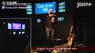 ヴォーカル必見!TC-Helicon VoiceLive Play:MP3 Player&ヴォーカルエフェクト / performed by Tom Lang