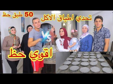 تحدي اطباق  الأكل بلحظ 🍽 مين فينا أقوي حظ 💪!!!