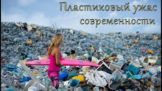 Пластиковый ужас современности