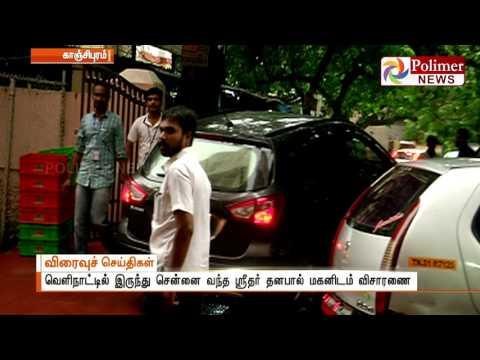 Kanchipuram : Dada Sridhar Dhanapal's Son Was Enquired By Police   Polimer News