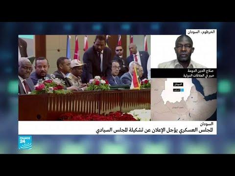 هل حسمت قوى الحرية والتغيير أسماءها للمجلس السيادي؟  - نشر قبل 3 ساعة