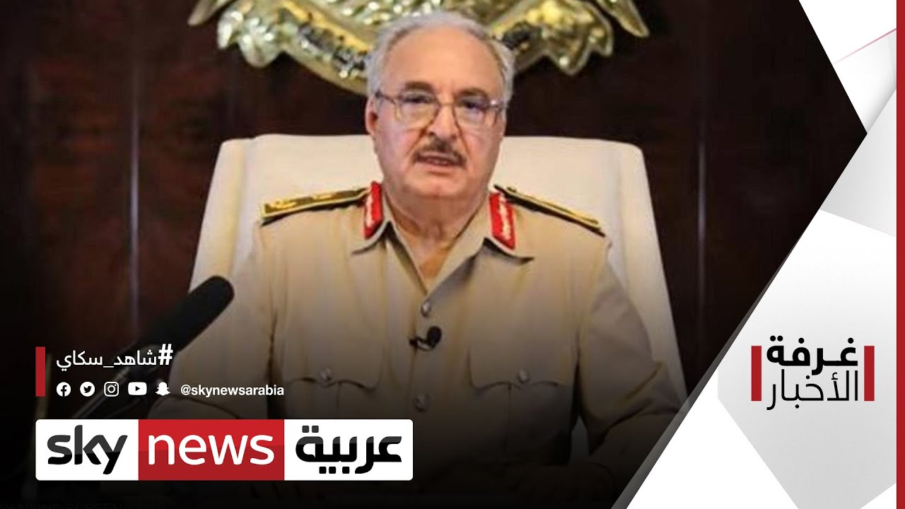 ليبيا وفتح الطريق الساحلي ... أهمية الخطوة.. | #غرفة_الأخبار  - نشر قبل 2 ساعة