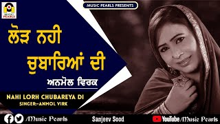 LORH NI CHOBARIYA DI | ANMOL VIRK | HD VIDEO | BEST PUNJABI SAD SONGS 2019 | MUSIC PEARLS