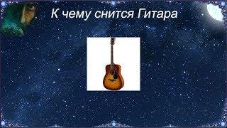 К чему снится Гитара (Сонник)