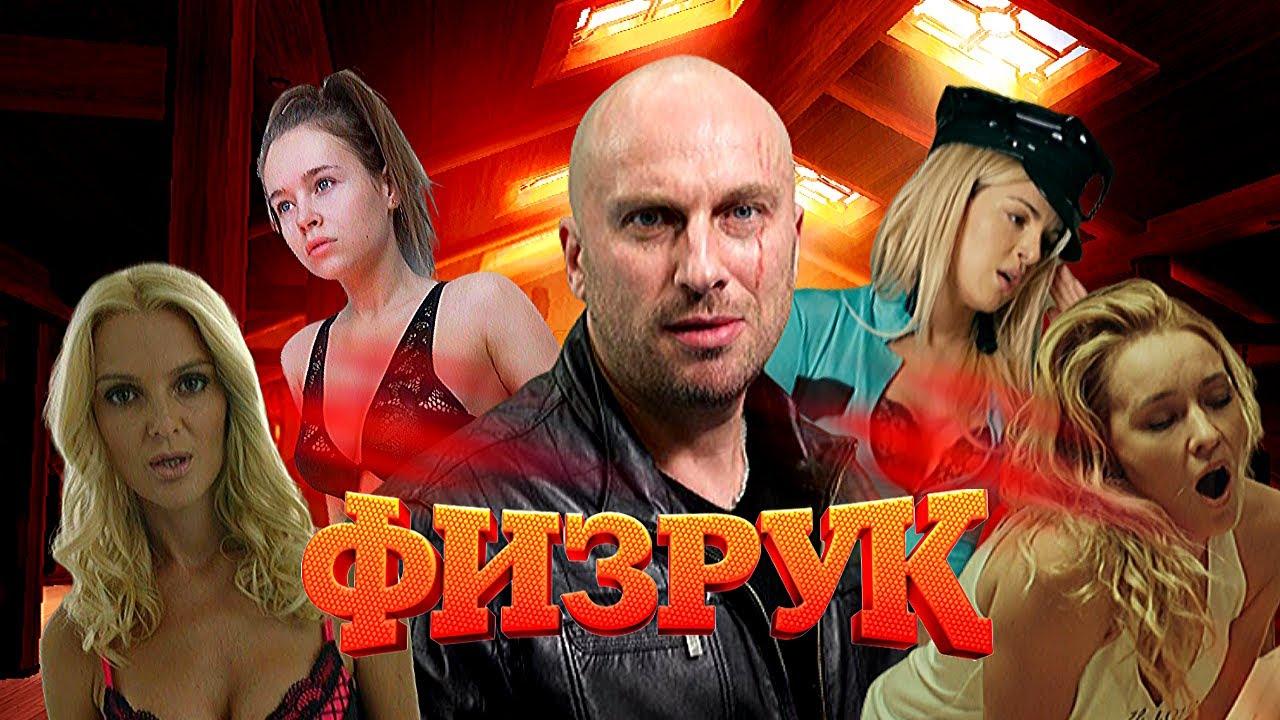 Физрук 5 сезон (2020) все серии