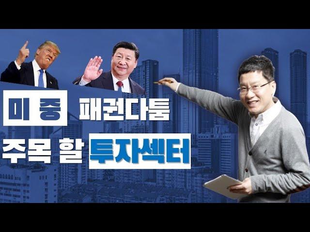 미 중 패권다툼과 주목해야할 섹터