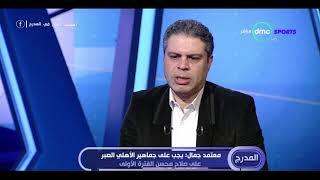 المدرج - معتمد جمال : يشرفني أكون محسوب علي قائمة المهندس هاني أبو ريدة