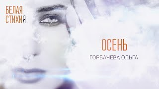 ОЛЬГА ГОРБАЧЕВА – ОСЕНЬ – видеоальбом белых стихов «БЕЛАЯ СТИХИя» [OFFICIAL VIDEO]