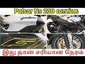 Bajaj Pulsar NS 200 FI Specs, Features and launch details | ???????
