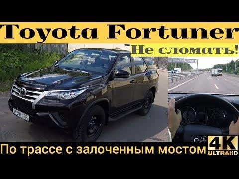 Жесткий тест на трассе Toyota Fortuner