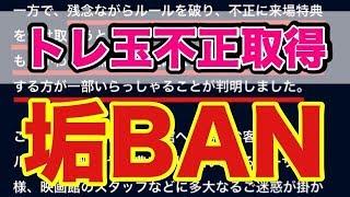 【乳ちゃんねる】 富山のカンストストライカー(ランク999以上)4人と美女...