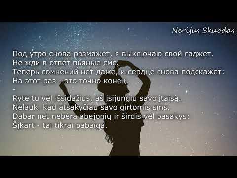 Artik & Asti - Грустный дэнс (feat. Артём Качер) [lyrics - RU/LT]
