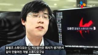 [채용박람회] CJGAMELAB 회사소개 영상