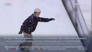 Смотреть видео Москва 24. Афиша. Чем заняться в парке онлайн