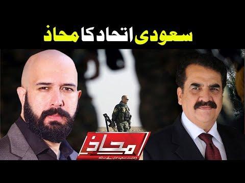 Mahaaz with Wajahat Saeed Khan - Saudi Ittehad Ka Mahaaz   Dunya News