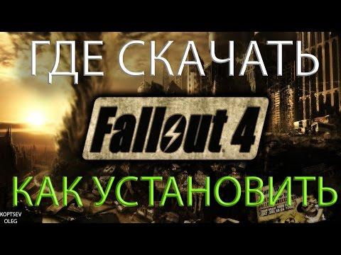 Где скачать и Как установить Fallout 4