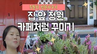 조지아의 5월/ 예쁜정원만들기 / 카페같은공간만들기/ …