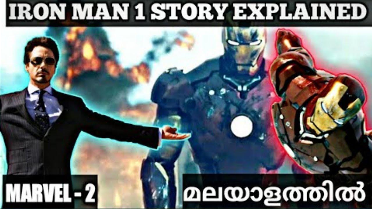 Download IRON MAN 1 (2008 )അയൺ മാൻ movie explained in malayalam | Filmy malayali | hollywood for malluz