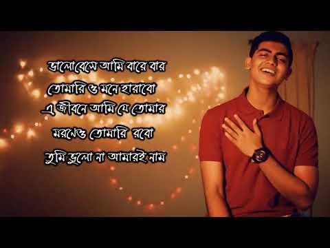 Ei Mon Tomake Dilam Mahtim Shakib Bangla new music song 2018