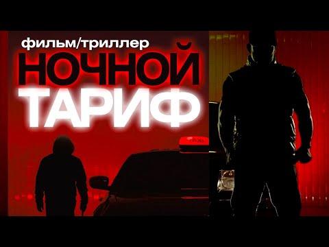 Ночной тариф /Night Fare/ Смотреть весь фильм HD