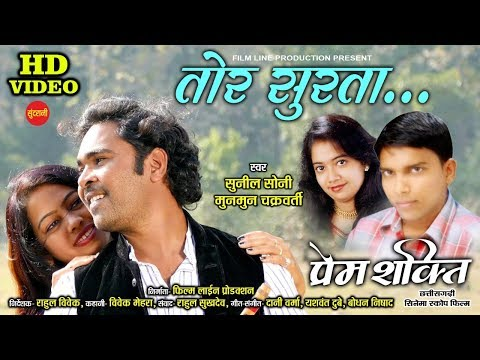 Tor Surta - तोर सुरता || Prem Shakti || Sunil Soni & Munmun || New CG - Upcoming Movie - HD Video