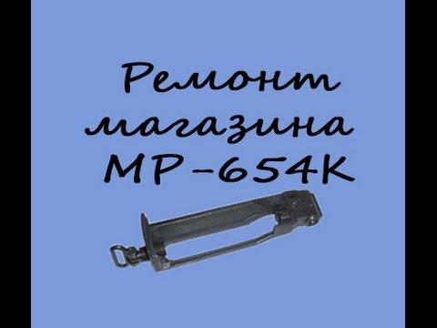 Ремонт магазина МР-654К Макаров, ремонт обоймы, замена прокладок и резинок
