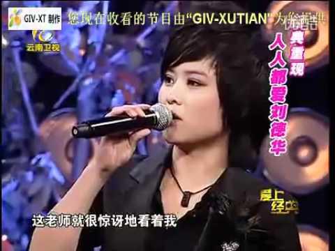Pan Qian Qian Giả Giọng Lưu Đức Hoa