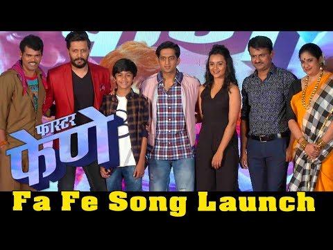 FaFe Song Launch   Riteish Deshmukh   Faster Fene   Amey Wagh   Marathi Movie 2017