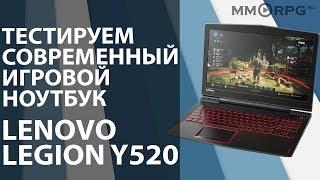 Тестируем современный игровой ноутбук. Lenovo Legion Y520