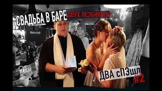 ДВА сПЭшл/ Свадьба Двух Лезбиянок/БАР БУКОВСКИ/ ЛГБТ/ ВЛОГина