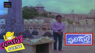 Pooja– ಪೂಜಾ  Movie Comedy Video Part-1 | Ramkumar | Pooja  |  TVNXT Kannada