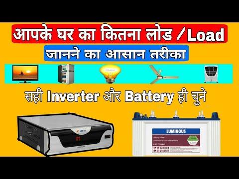 घर में कितने watt का लोड और कौन सा Inverter लगाएं. how to choose  inverter acc to home load.2019