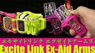 仮面ライダーエグゼイド エキサイトリンク エグゼイドアームズ Kamen Rider Ex-Aid Excite Link Ex-Aid Arms