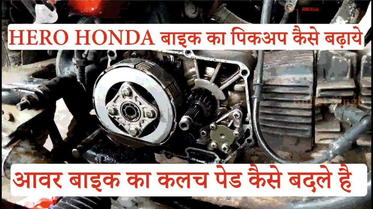 bike pickup problem solution - clutch plate change - bullet singh boisar