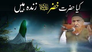 Kiya Hazrat Khizar A.S Zinda Hain Maulana Makki Al Hijazi