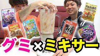 【検証】グミ全種類ミキサーで混ぜてジュース作ったら美味しいのか?