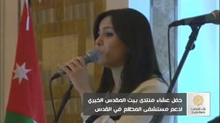 عصفور طل من الشباك - نتالي سمعان / فرقة كريشندو - عشاء دعم مستشفى المطلع 2017