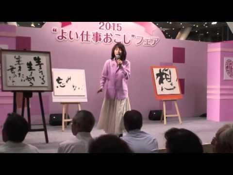 9月8日 スタジオインタビュー(2)〜よい仕事おこしフェア2015 - Captured Live on Ustream at http://www.ustream.tv/channel/yoishigoto2.