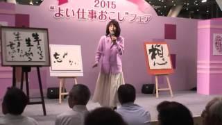 9月8日 スタジオインタビュー(2)〜よい仕事おこしフェア2015 - Captu...