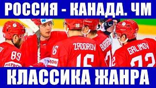 Хоккей ЧМ 2021 1 4 финала Россия Канада Разбор четырёх наиболее вероятных вариантов полуфиналов