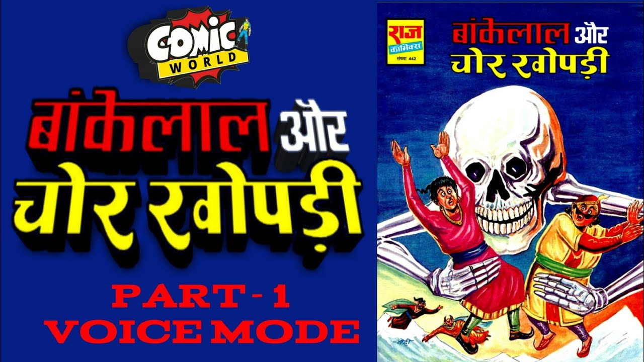 CHOR KHOPADI || PART 1 || BANKELAL || RAJ COMICS || VOICE MODE.